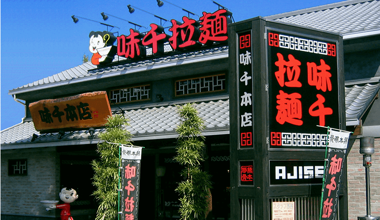View of the front of Ajisen Ramen