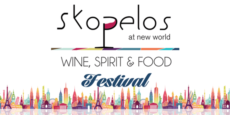 2018 Skopelos Wine, Spirit & Food Festival